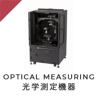 光学測定機器