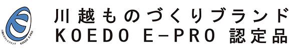 平成27年度 川越ものづくりブランド「KOEDO E-PRO」大賞受賞製品