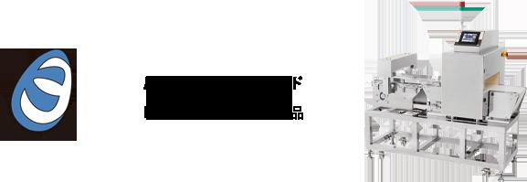 川越ものづくりブランド KOEDO  E-PRO  認定品